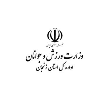ورزش و جوانان زنجان