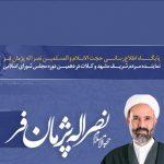 آقای پژمانفر(نماینده مردم مشهد و کلات)